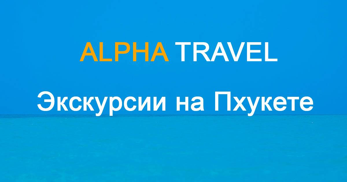 Alpha.Travel